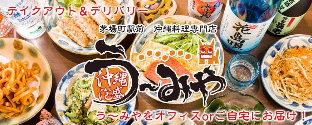 沖縄料理専門店 う~みや 茅場町駅前店|テイクアウト&デリバリーのご注文はこちら